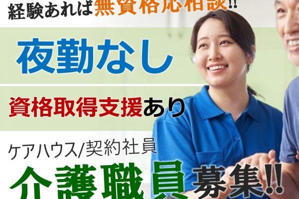 松本市寿北 | ケアハウス 介護士 イメージ