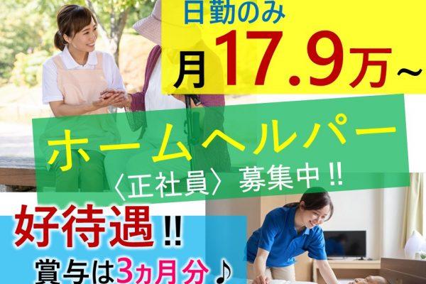 佐久市下小田切   日祝定休で賞与3.4ヵ月の訪問介護 初任者研修以上 イメージ