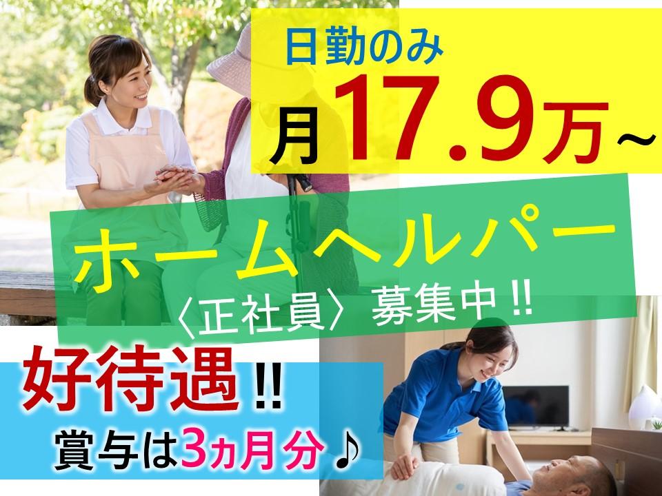 佐久市下小田切 | 日祝定休で賞与3.4ヵ月の訪問介護 初任者研修以上 イメージ