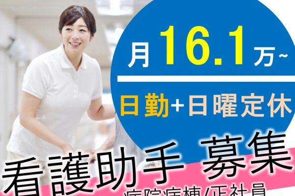 佐久市下小田切   日勤で日祝定休の病院看護助手 イメージ