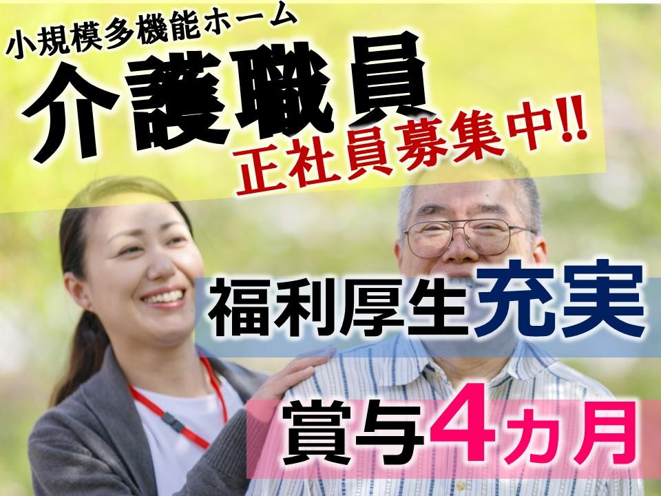 佐久市岩村田|賞与4ヵ月の小規模多機能ホーム 初任者研修以上 イメージ