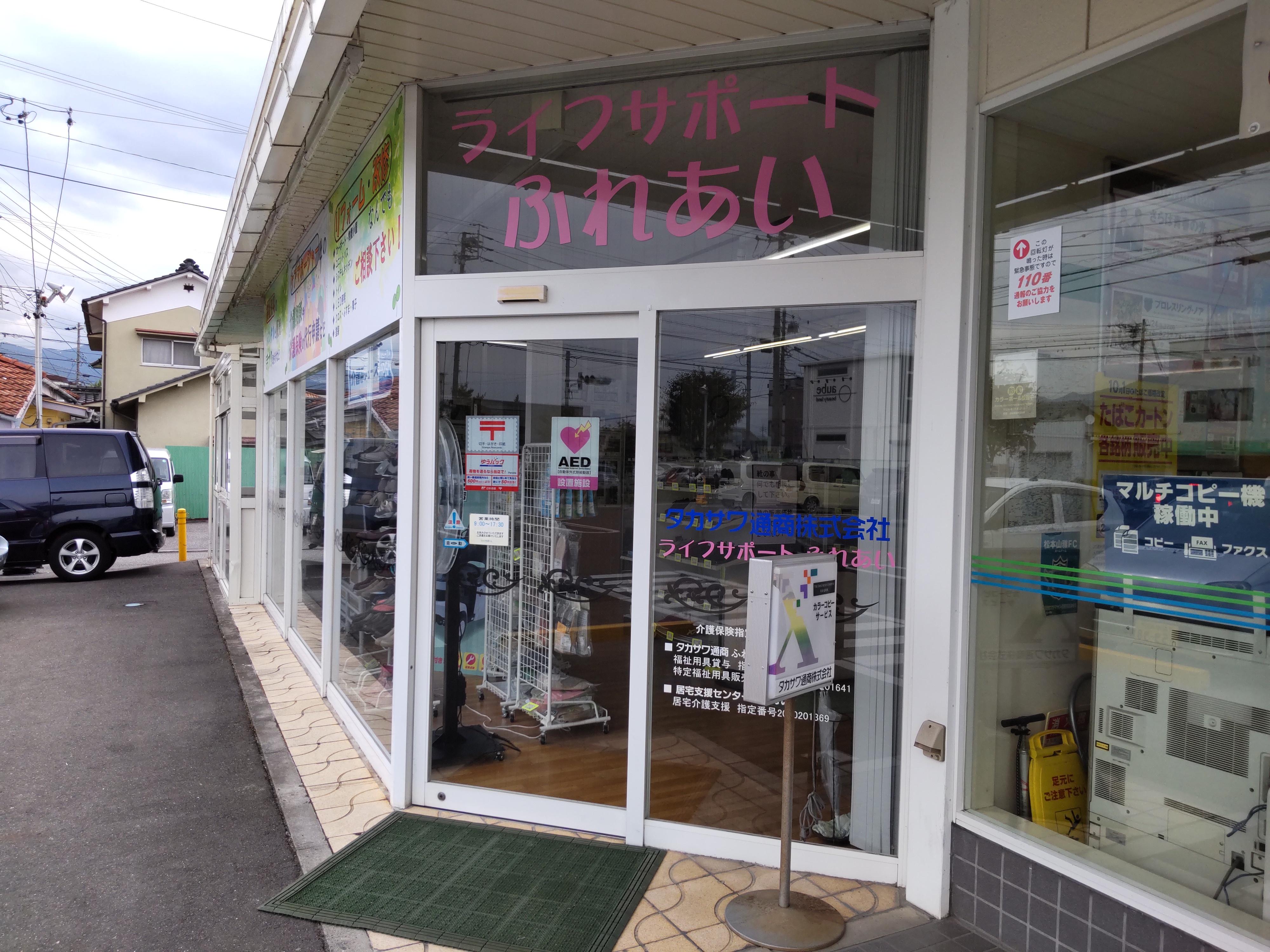 【介護支援センターふれあい】松本市征矢野にある居宅介護支援事業所です。