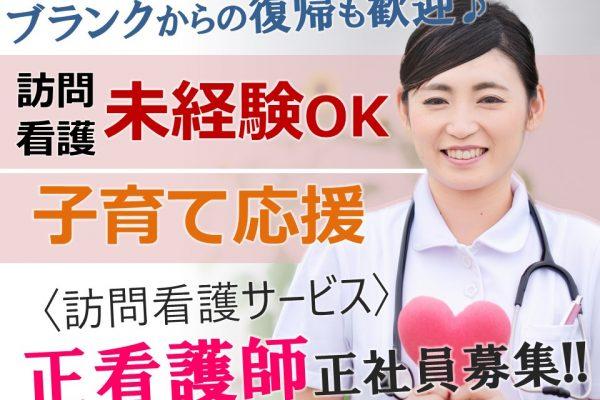 上田市中央|日勤で主婦活躍の訪問看護 正看護師 イメージ