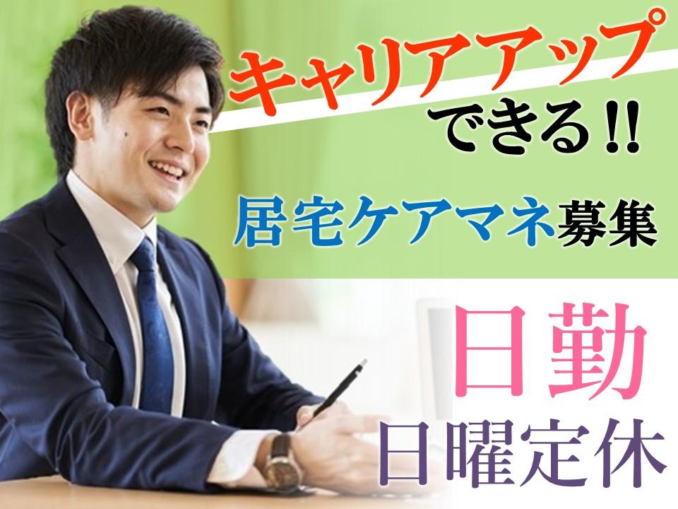 上田市小島 主任ケアマネを目指せる居宅ケアマネージャー(介護支援専門員) イメージ