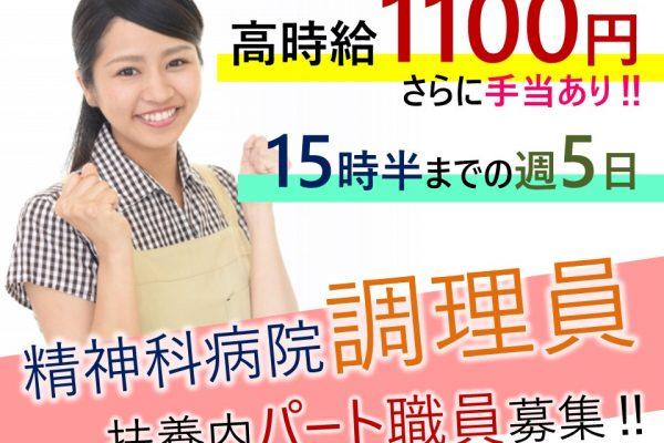 松本市村井町西   精神科病院 資格不問の調理職員 イメージ