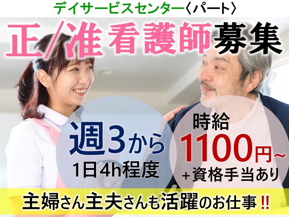 上田市古里|短時間OKで週3からのデイサービス 正・准看護師 イメージ
