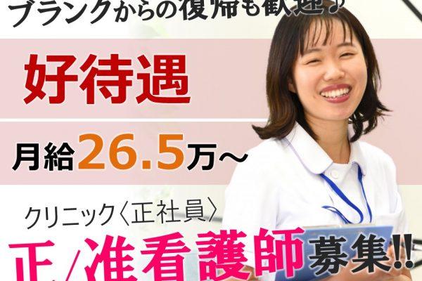 上田市住吉 l 福利厚生充実のクリニック 正・准看護師 イメージ