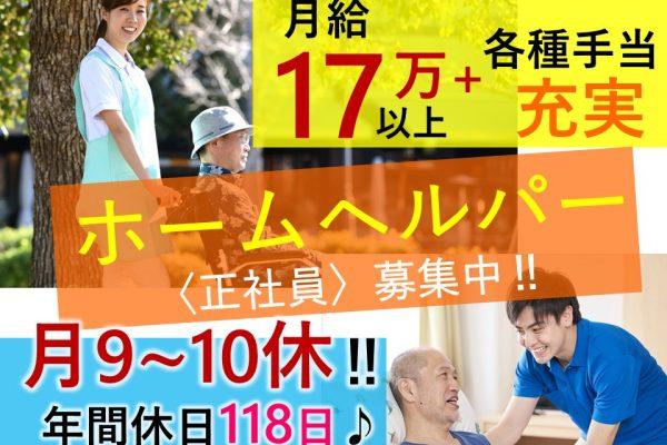 千曲市上山田温泉 | 住宅型有料老人ホームへの訪問介護 初任者研修以上 イメージ