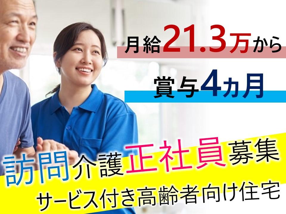 上田市芳田|賞与4ヵ月のサ高住(訪問介護) 初任者研修以上 イメージ