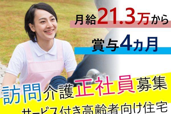 上田市芳田 年収315万以上のサ高住(訪問介護) 初任者研修以上 イメージ