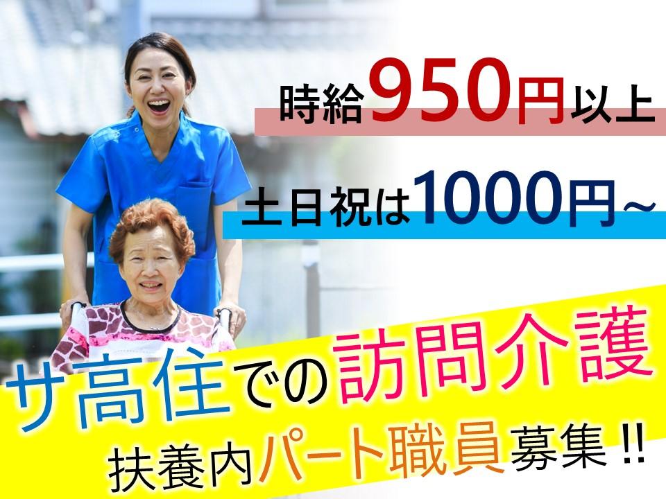 上田市芳田|扶養内勤務のサ高住(訪問介護) 初任者研修以上 イメージ