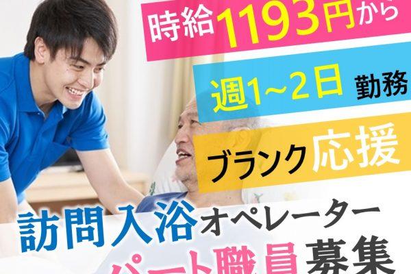 松本市│訪問入浴オペレーター 初任者研修以上 イメージ