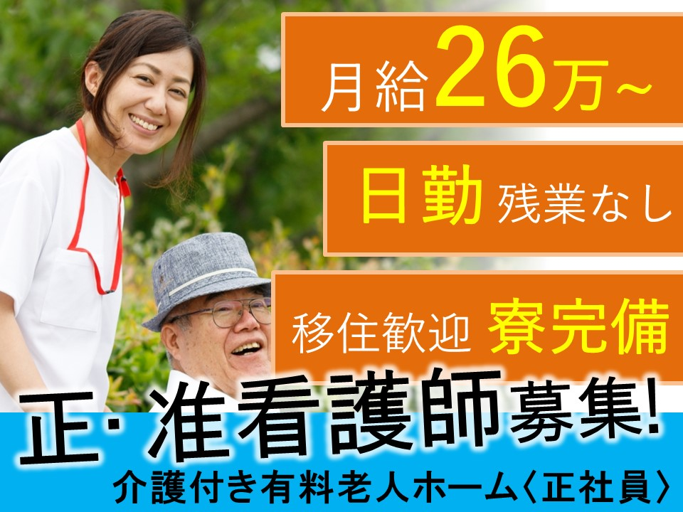 松本市今井 | 介護付き有料老人ホーム 正·准看護師 イメージ