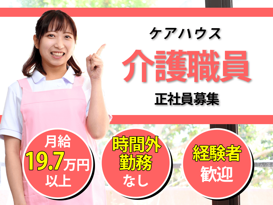 小諸市和田|昇給賞与ありのケアハウス 初任者研修以上 イメージ