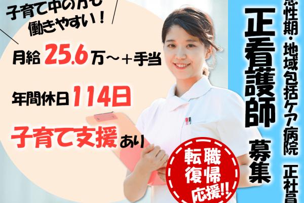 松本市中央 | 総合病院 正看護師 イメージ
